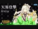 【第一回チュウニズム公募楽曲】天界登攀【orchestra?】