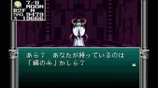 【旧約・女神転生I・II】初見実況プレイ86