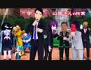 【MMD紙芝居】山岡さんの日常 4話