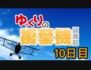 【Besiege】ゆっくりの複葉機開発記【11日目】