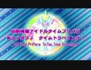 【リレー合作】BB劇場版アイドルタイムプリパラ チク♪タク♪タイムトラベリング!