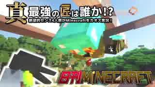 【日刊Minecraft】真・最強の匠は誰か!?絶望的センス4人衆がMinecraftをカオス実況第七十三話!