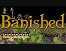 【ゆっくり実況】 まり山岳のBanished S2 Part 7 【日本語化】