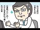 忍者の末裔は会社員!?「サラ忍マン 良太郎」