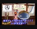 【ArcheAgeアーキエイジ】PR動画を作ってみました!