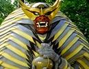 星獣戦隊ギンガマン 第二十七章「ミイラの誘惑」