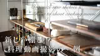 料理スタジオの新しい棚と動画撮影の一例