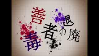【ニコカラ】毒善者の退廃【on vocal】