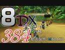初日から始める!日刊マリオカート8DX実況プレイ384日目