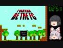 #1【ゆっくり実況】アイワナ3分活動縛りプレイ!~I wanna be the FC~