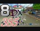 初日から始める!日刊マリオカート8DX実況プレイ385日目