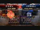 阿古姫が行く三国志大戦 第七試合