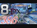 初日から始める!日刊マリオカート8DX実況プレイ386日目