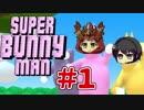 【Super Bunny Man実況】可愛いウサギが協力したり裏切ったり