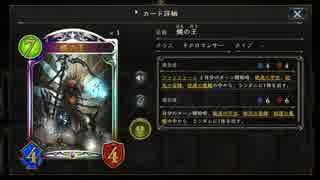 """【シャドバ】新・無限 """"蠅の王"""" 増殖デッキ"""