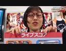 公式解説【ミリシタ塾】Lesson8『ライブ上級編~ハイスコア更新~』「アイドルマスター ミリオンライブ! シアターデイズ」