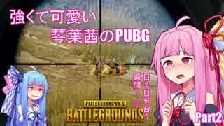 【PUBG】強くて可愛い琴葉茜のPUBG Part2【VOICEROID実況】