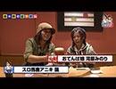 スロ馬鹿アニキとおてんば娘。3 第65話 (1/2)