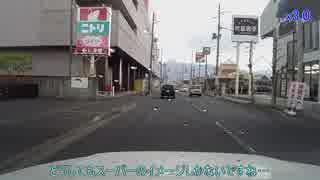 【車載動画】国道338号part4