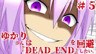 【PS4版DbD】ゆかりさんは『DEAD END』を回避したい。#5【VOICEROID実況】