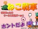 【実況】インスタ映えも対応!!!【ねこ戦車】