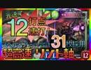 【シャドウバース】DBNドラゴンの救世主!? 8&9ターン目リントブルム12点...