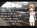 さとうささらが天使にふれたよの曲で三重県のJR線+αの駅名を歌います。