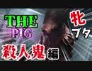 【デッドバイデイライト】め す ブ タ 【殺人鬼編:The PIG】