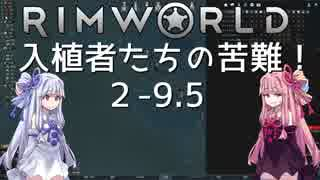 【RimWorld】入植者たちの苦難! *2-9.5*