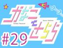 『かなことさらら』 #29【ラジオ版】