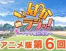 アニメ版第6回「ぱかラジッ!~ウマ娘広報部~」