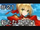 【実況】落ちこぼれ魔術師と7つの特異点【Fate/GrandOrder】21日目