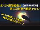 【Cold Waters】ポンコツ原潜艦長の第三次世界大戦記 #7【ゆっくり実況】
