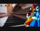 ✿【耳コピーピアノ】ロックマンX4 OP「負けない愛がきっとある」