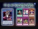 【遊戯王ADS】リトマスの死の剣士