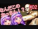 【Araya】#02 廃病院で変なおじさんに追いかけられた件www【瑠璃、光】