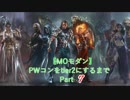 【MOモダン】PWコンをtier2にするまで6【ゆっくり実況】