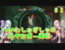 【R6S】へいわしゅぎしゃのレインボー部隊 #2【VOICEROID実況】