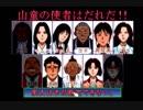 最も難解な金田一少年の事件簿 Part19