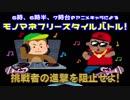 【人気アニメキャラ決定戦】モノマネフリースタイルラップバトル!