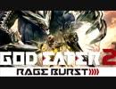 【GOD EATER 2】因縁の空【30分耐久】 -リマスタリング版-