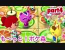 □■も〜っと!ポケ森を実況プレイ part4【まいこちゃん】