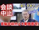 【韓国の文大統領が世界に大赤っ恥】 北朝鮮がドタンキャンの公式発表!...