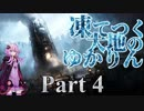 【Frostpunk】凍てつく大地のゆかりん  Part4【THE ARKS】