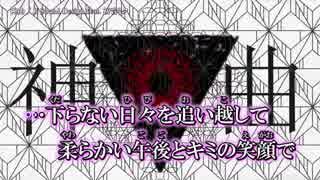 【ニコカラ】神曲〈R Sound Design×初音ミク〉【on_v】
