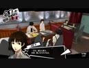 【プレイ動画】ペルソナ5 2週目 HARD【PS4】part109