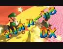 【実況】始めていくぜ!マリオカート8DX part193