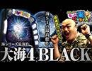 クロちゃんのもっと海パラダイス【#3(3/4)最新機種「大海4BLACK」に挑戦!】