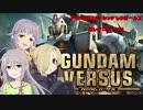 【デレマス × GVS】 CINDERELLA VERSUS -シンデレラバーサス- Part2