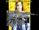 元ヤン136話「ご挨拶」のネタバレ